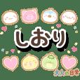 shiori_ot