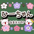 無難な【ひーちゃん】専用日常大人スタンプ