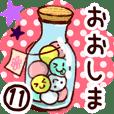 【おおしま/大島】専用11
