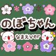 無難な【のぼちゃん】専用日常大人スタンプ