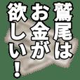 鷲尾さん名前ナレーション