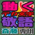 """DEKAMOJI KEIGO"" sticker for ""Saitou"""