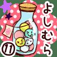 【よしむら/吉村】専用11