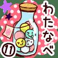 【わたなべ/渡辺】専用11