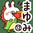 【まゆみ】専用12