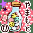 【やまもと/山本】専用11