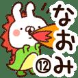 【なおみ】専用12