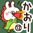 【かおり】専用12
