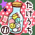 【たけうち/竹内】専用11