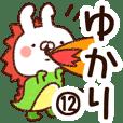 【ゆかり】専用12