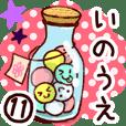 【いのうえ/井上】専用11