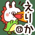 【えりか】専用12