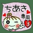 Convenient sticker of [Chiaki]!3