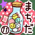 【まちだ/町田】専用11