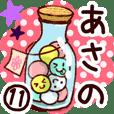 【あさの/浅野】専用11