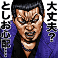 Toshio dedicated kowamote sticker