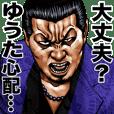 Yuuta dedicated kowamote sticker