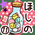 【ほしの/星野】専用11