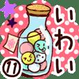 【いわい/岩井】専用11