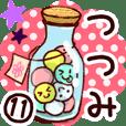 【つつみ/提】専用11