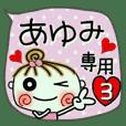 [あゆみ]の便利なスタンプ!3