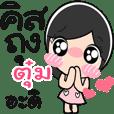 Nong Tum cute