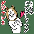 ともみが使う名前スタンプダジャレ編3