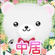 Kuma Nakai Name Sticker