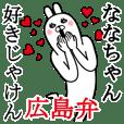 Sticker gift to nanaFunnyrabbithiroshima