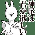 神尾さん用インパクトがあるデカ文字