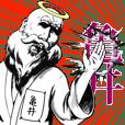 亀井の神対応!