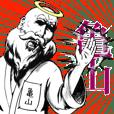 亀山の神対応!