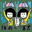 雨乞い姉妹② 雨女の季節 梅雨・台風