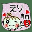Convenient sticker of [Eri]!3