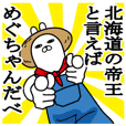 めぐちゃんが使う面白名前スタンプ北海道弁