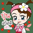 Poon Sawasdee Jao