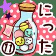 【にった/新田】専用11