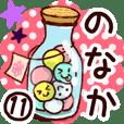 【のなか/野中】専用11
