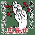 あゆちゃんが使う面白名前スタンプ広島弁