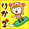 お名前スタンプ【りか】Vol.3