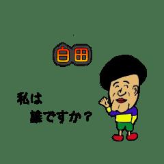 ShirotaSticker