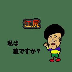 EguchiSticker!!