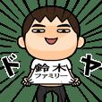 鈴木ファミリー♂