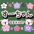 無難な【すーちゃん】専用日常大人スタンプ