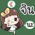 ชื่อ จิน จ้าา