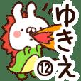 【ゆきえ】専用12