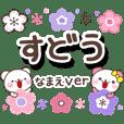 sudou_oo