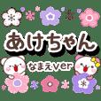 無難な【あけちゃん】専用日常大人スタンプ