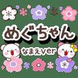 無難な【めぐちゃん】専用日常大人スタンプ