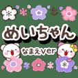 無難な【めいちゃん】専用日常大人スタンプ
